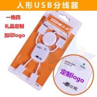 人形usb分线器集线器一拖四hub接口扩展转换器 促销礼品定制logo