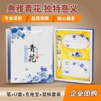 中国公司年会议青花瓷商务礼品定制logo笔实用套装创意高档四件套