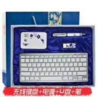 青花瓷礼品套装 蓝牙无线键盘四件套 实用单位企业礼品可定制LOGO