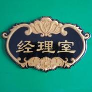 厂家制作 亚克力浮雕标识标牌 酒店 ktv 宾馆门牌指示牌 批发定制