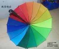 中国平安保险太平洋新华泰康人寿彩虹伞雨伞现货小礼品批发雨伞