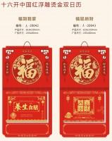2020年鼠年撕历16开中国红浮雕烫金双日历 福到我家福鼠纳财