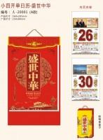 2020年鼠年小四开单日历-盛世中华