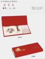 2020年鼠年周历大号新概念记事周历 富贵鼠书香中国好运年