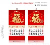 2020年鼠年吊牌正六开UV中国红精雕福牌 年年有余大富大贵