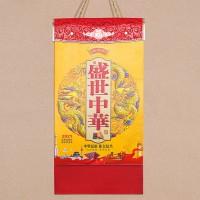 2021年吉庆四开单日皇黄历手撕历定做牛年公司广告logo宣传烫金