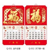 2021年大六开窗花金雕彩金吊牌 正六开中国红透雕吊历定制LOGO