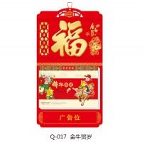 2021年十六开中国红双日精品撕历定做牛年广告logo烫金