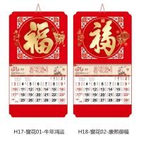 2021年大六开中国红元宝窗花系列吊牌 牛年吊历广告定制LOGO