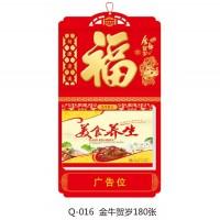 2021年十六开中国红双日精品撕历181张定做牛年广告logo烫金