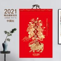 2021年七张中国红镭射工艺挂历定制LOGO