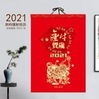 2021年特种规格七张中国红镭射工艺挂历定制LOGO