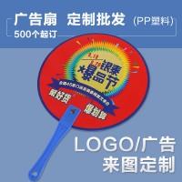 敲钉短铆钉扇定制 白色PP塑料扇促销扇礼品 可定做印logo