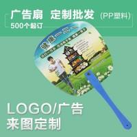 厂家直销 敲钉长铆钉扇定制PP塑料扇子360lp促销礼品扇可印制logo