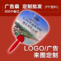 大头柄广告扇 PP塑料促销扇定做中长柄扇批可定制logo